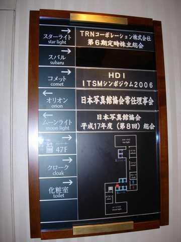 TRN株主総会