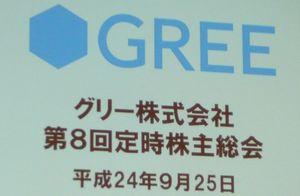 グリー2012年株主総会