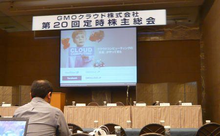 GMOクラウド株主総会