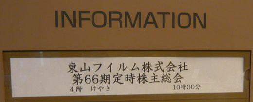 東山フイルム(4244)