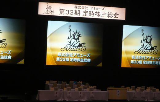 アミューズ2011年株主総会