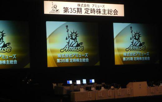 アミューズ株主総会2013