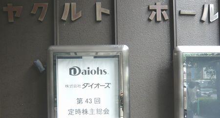 ダイオーズ2011年株主総会