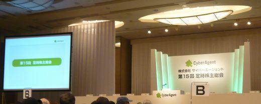 サイバーエージェント2012年株主総会