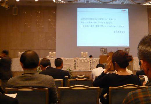 楽天2011年株主総会
