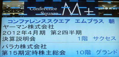 パラカ2011年株主総会