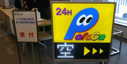 パラカ2012年株主総会