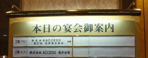 ACCESSアクセス2011年株主総会