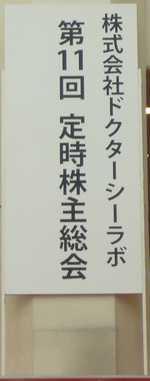 ドクターシーラボ(4924)株主総会