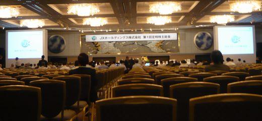 JXホールディングス2011年株主総会