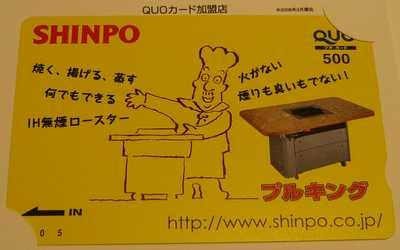 SHINPOシンポ株主総会