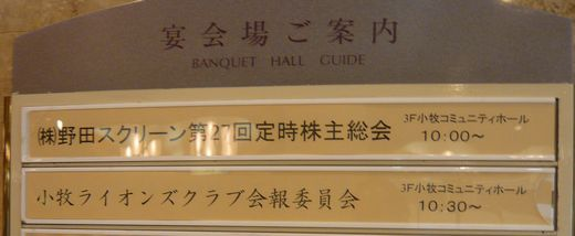 野田スクリーン2011年株主総会