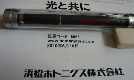 浜松ホトニクス(6965)