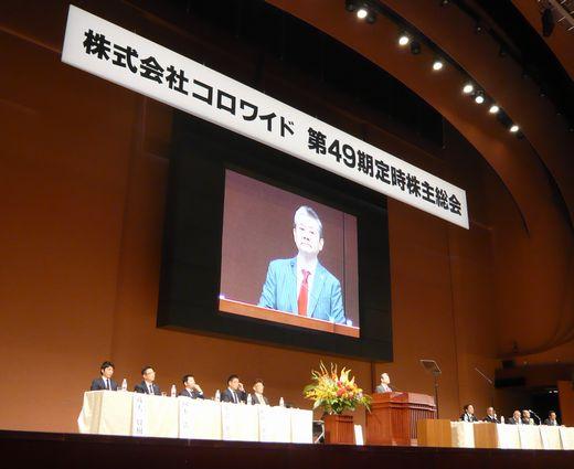 コロワイド2011年株主総会