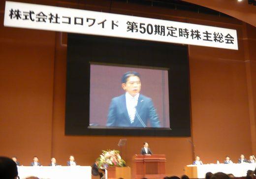 コロワイド2012年株主総会