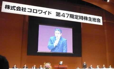 コロワイド株主総会