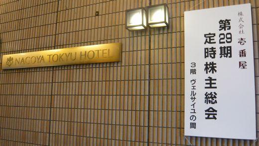 壱番屋2011年株主総会