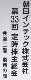 朝日インテック株主総会