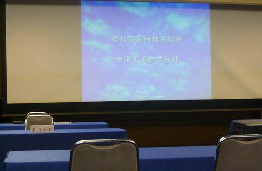 未来工業2011年株主総会