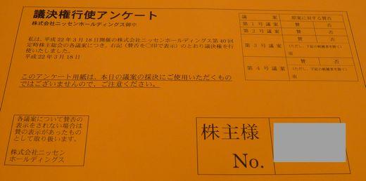 ニッセンホールディングス(8248)
