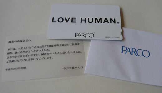 パルコPARCO2011年株主総会