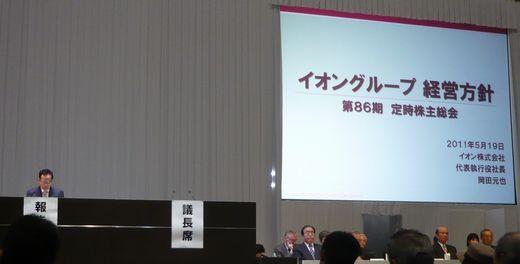 イオン2011年株主総会