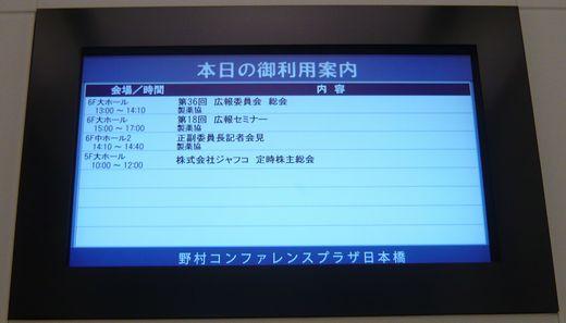 ジャフコJAFCO2011年株主総会