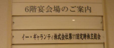 イー・ギャランティ2011年株主総会