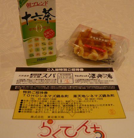 東京楽天地2011年株主総会