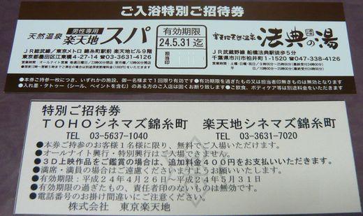 東京楽天地2012年株主総会