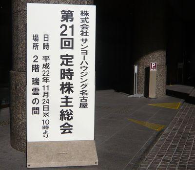 サンヨーハウジング名古屋(8904)