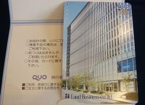 ランドビジネス(8944)株主総会お土産