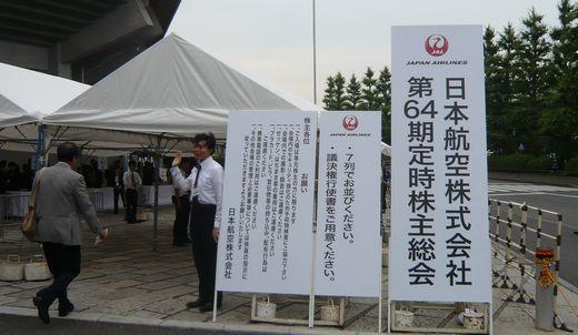 日本航空株主総会2013