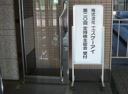 エスケーアイ(9446)株主総会