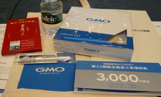 GMOインターネット株主総会
