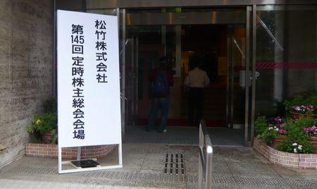 松竹2011年株主総会