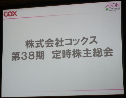 コックスCOX2011年株主総会