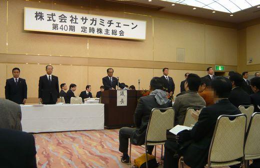 サガミチェーン(9900)株主総会