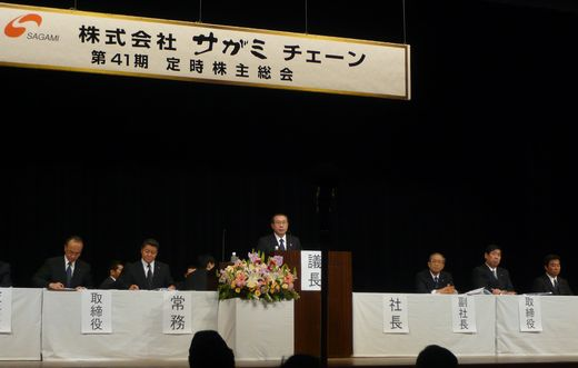 サガミチェーン2011年株主総会
