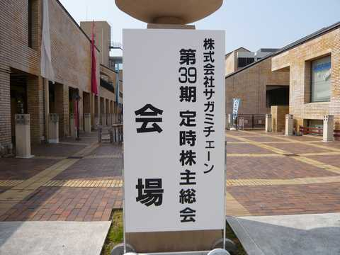 サガミチェーン株主総会