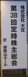 大庄株主総会