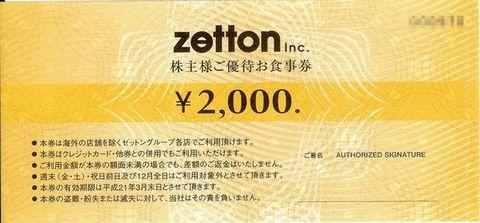 ゼットン株主優待券2008