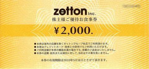 ゼットン株主優待券2009